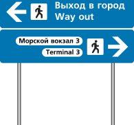 направление пассажиров табличка