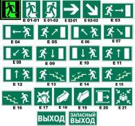 Фотолюминесцентные эвакуационные системы
