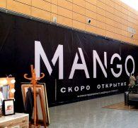 вывеска для mango