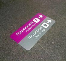 информационный указатель в метро