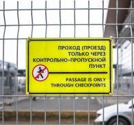 табличка для улицы