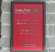 вывеска для тайского массажа