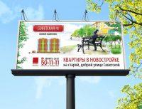 билборд жилого комплекса