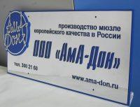 Табличка на офис из пластика