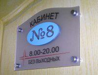 Табличка для офиса