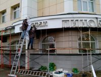 Монтаж вывески ресторана