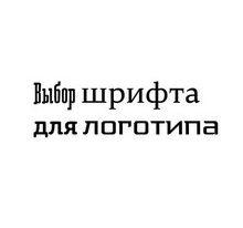 выбор шрифта для вывески