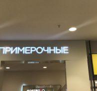 Остин г.Екатеринбург