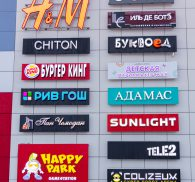 Подложка-кассета со световыми буквами для магазинов