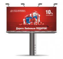 Рекламный щит красный